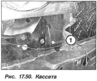 Рис. 17.50. Кассета БМВ X5 E53