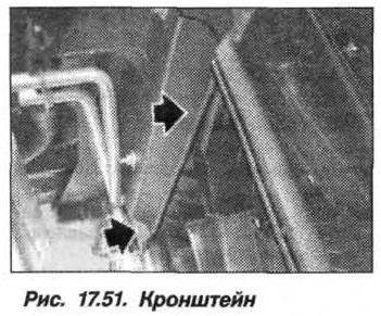 Рис. 17.51. Кронштейн БМВ X5 E53