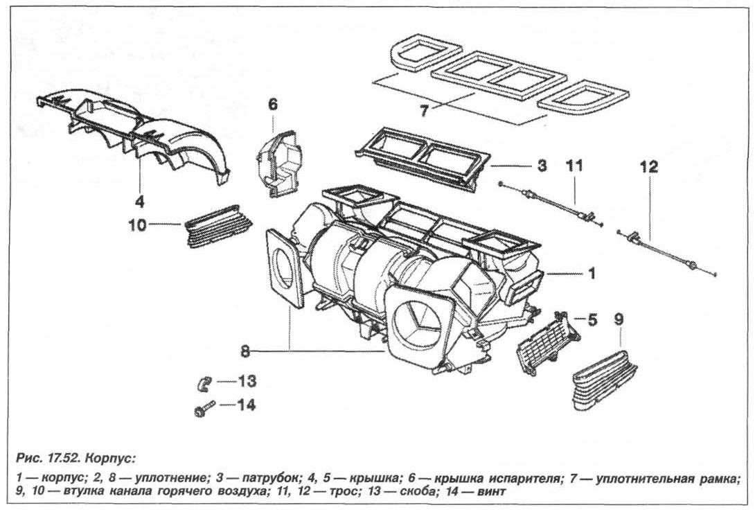 Рис. 17.52. Корпус БМВ X5 E53
