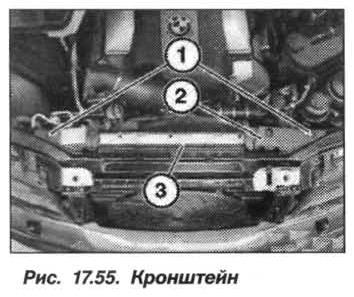Рис. 17.55. Кронштейн БМВ X5 E53