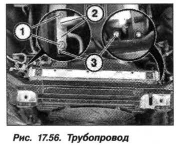 Рис. 17.56. Трубопровод БМВ X5 E53