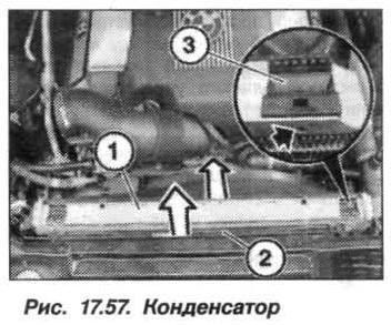 Рис. 17.57. Конденсатор БМВ X5 E53