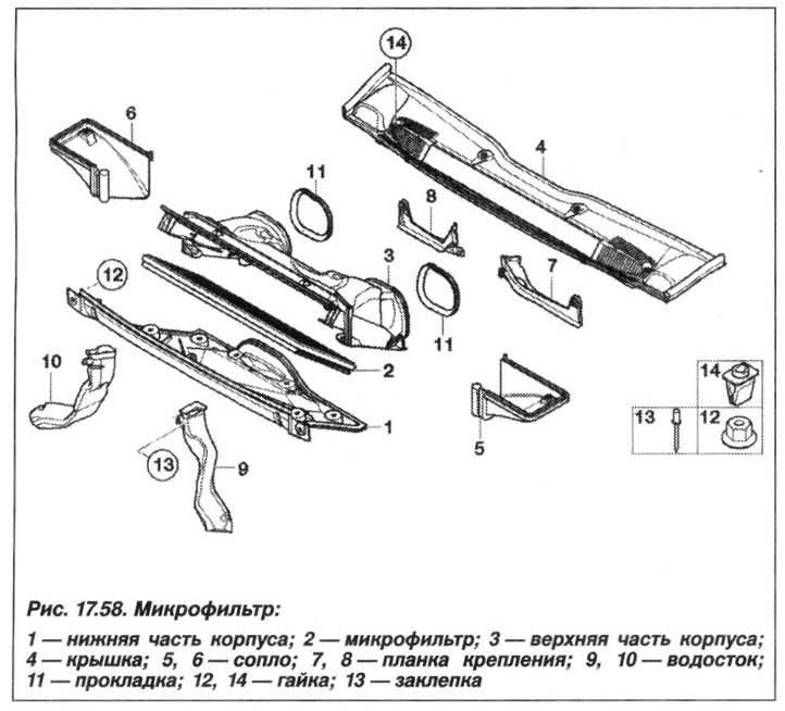 Рис. 17.58. Микрофильтр БМВ X5 E53