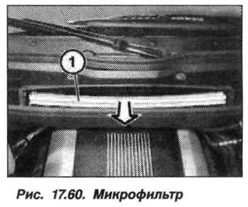 Рис. 17.60. Микрофильтр БМВ X5 E53
