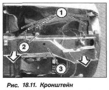 Рис. 18.11. Кронштейн БМВ X5 E53