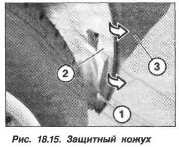Рис. 18.15. Защитный кожух БМВ X5 E53