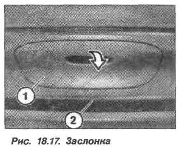 Рис. 18.17. Заслонка БМВ X5 E53