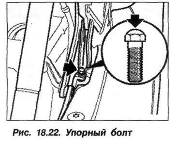 Рис. 18.22. Упорный болт БМВ X5 E53