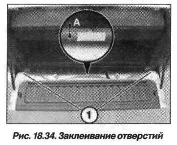 Рис. 18.34. Заклеивание отверстий БМВ X5 E53