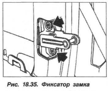 Рис. 18.35. Фиксация замка БМВ X5 E53