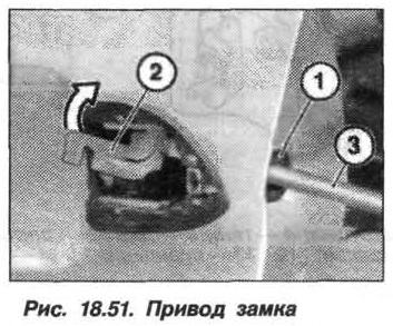 Рис. 18.51. Привод замка БМВ X5 E53