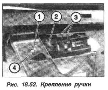 Рис. 18.52. Крепление ручки БМВ X5 E53