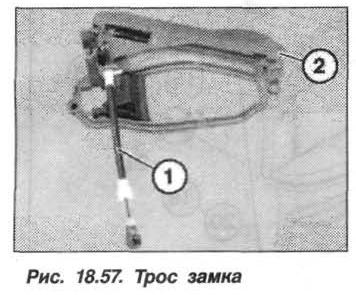 Рис. 18.57. Трос замка БМВ X5 E53