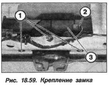 Рис. 18.59. Крепление замка БМВ X5 E53