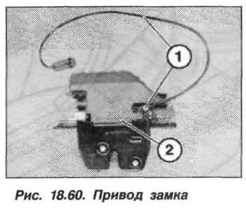 Рис. 18.60. Привод замка БМВ X5 E53