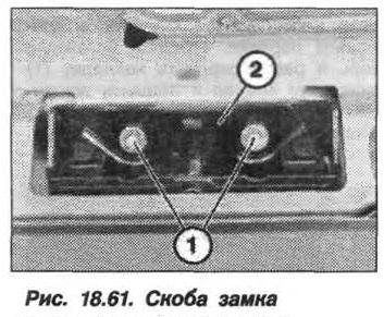 Рис. 18.61. Скоба замка БМВ X5 E53