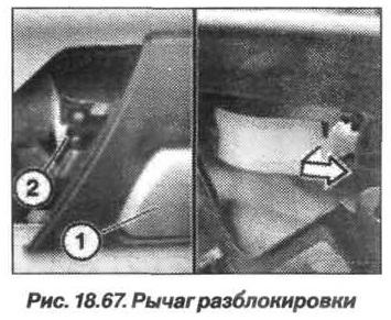 Рис. 18.67. Рычаг разблокировки БМВ X5 E53
