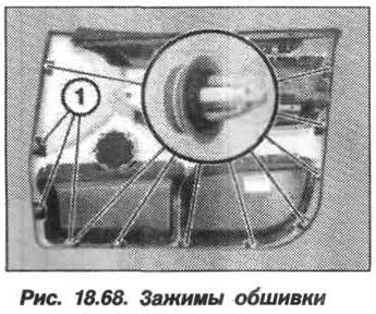 Рис. 18.68. Зажимы обшивки БМВ X5 E53