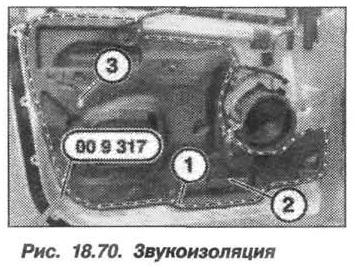Рис. 18.70. Звукоизоляция БМВ X5 E53