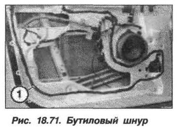 Рис. 18.71. Бутиловый шнур БМВ X5 E53