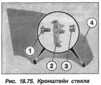 Рис. 18.75. Кронтейн стекла БМВ X5 E53