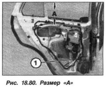 Рис. 18.80. Размер А БМВ X5 E53