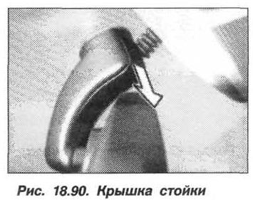Рис. 18.90. Крышка стойки БМВ X5 E53