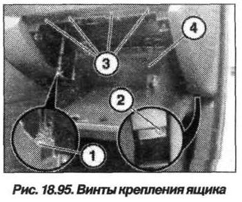 Рис. 18.95. Винты крепления ящика БМВ X5 E53