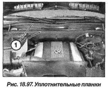 Рис. 18.97. Уплотнительные планки БМВ X5 E53