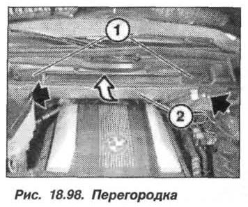 Рис. 18.98. Перегородка БМВ X5 E53